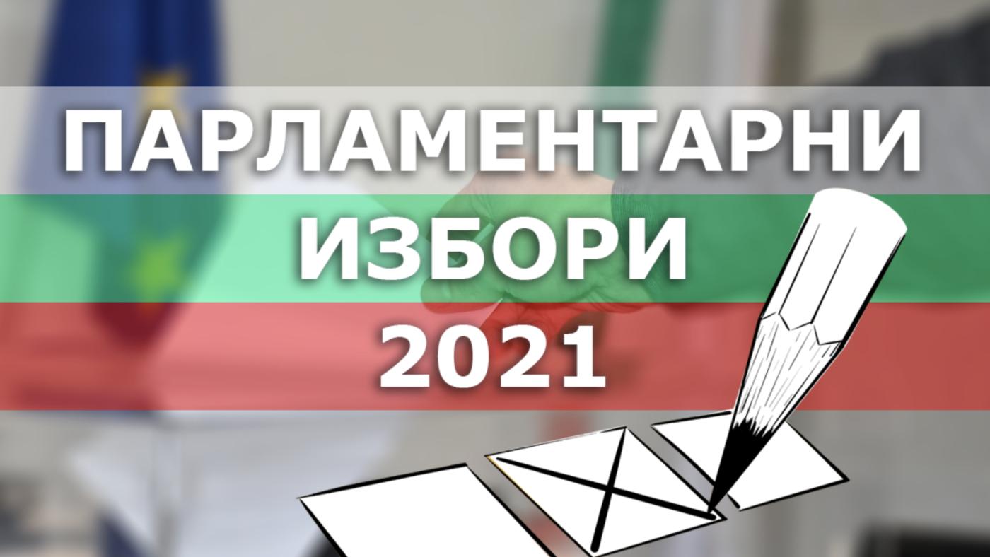 избори 11 юли